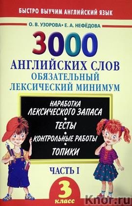 """О.В. Узорова, Е.А. Нефедова """"3000 английских слов. Обязательный лексический минимум. 3 класс. 1 часть"""" Серия """"Быстро выучим английский язык"""""""