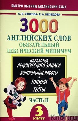 """О.В. Узорова, Е.А. Нефедова """"3000 английских слов. Обязательный лексический минимум. 3 класс. 2 часть"""" Серия """"Быстро выучим английский язык"""""""