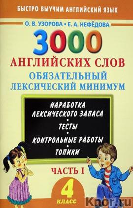 """О.В. Узорова, Е.А. Нефедова """"3000 английских слов. Обязательный лексический минимум. 4 класс. 1 часть"""" Серия """"Быстро выучим английский язык"""""""