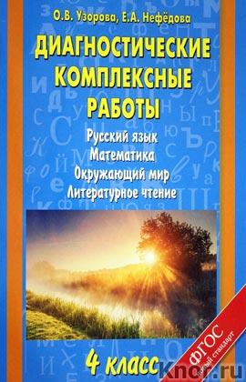 """О.В. Узорова, Е.А. Нефедова """"Диагностические комплексные работы. Русский язык. Математика. Окружающий мир. Литературное чтение. 4 класс"""""""