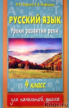 "О.В. Узорова, Е.А. Нефедова ""Русский язык. Уроки развития речи. 4 класс"""