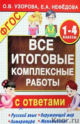 """О.В. Узорова, Е.А. Нефедова """"Все итоговые комплексные работы 1-4 классы"""""""