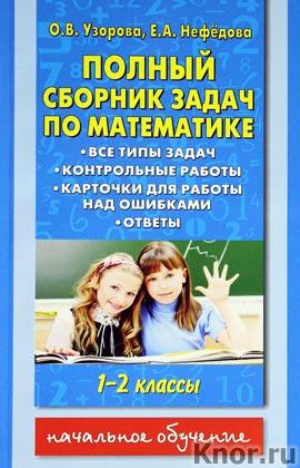 """О.В. Узорова, Е.А. Нефедова """"Полный сборник задач по математике. 1-2 классы. Все типы задач. Контрольные работы. Карточки для работы над ошибками. Ответы"""""""