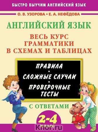 """О.В. Узорова, Е.А. Нефедова """"Английский язык. Весь курс грамматики в схемах и таблицах"""" Серия """"Быстро выучим английский язык"""""""