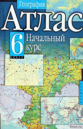 Атлас. География. Начальный курс. 6 класс