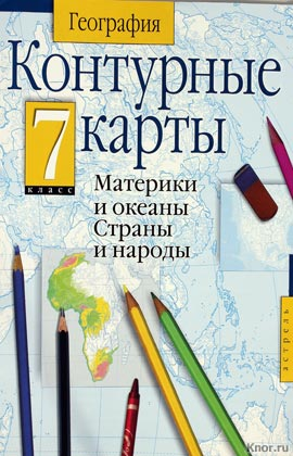 Контурные карты. География. Материки и океаны. Страны и народы. 7 класс