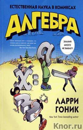 """Ларри Гоник """"Алгебра. Естественная наука в комиксах"""" Серия """"Естественная наука в комиксах"""""""