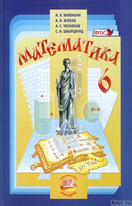 """Н.Я. Виленкин, В.И. Жохов, А.С. Чесноков, С.И. Шварцбурд """"Математика. Учебник для 6 класса общеобразовательных учреждений"""" (синий, черно-бело-синие иллюстрации)"""