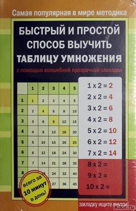 """Я.Н. Плигина """"Быстрый и простой способ выучить таблицу умножения с помощью волшебной прозрачной закладки"""""""
