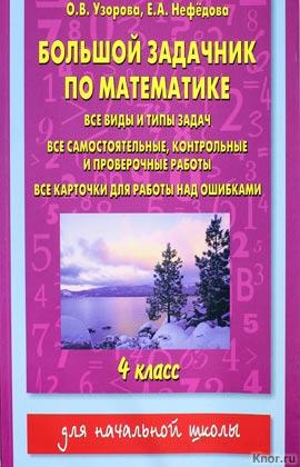 """Е.А. Нефедова, О.В. Узорова """"Большой задачник по математике. 4 класс"""""""
