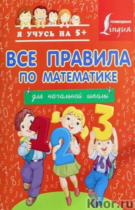 """Все правила по математике для начальной школы. Серия """"Я учусь на 5+"""""""