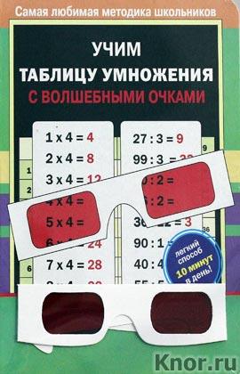 Учим таблицу умножения с волшебными очками