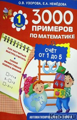 """О.В. Узорова, Е.А. Нефедова """"3000 примеров по математике (счет от 1 до 5). 1 класс"""" Серия """"3000 примеров"""""""