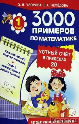 """О.В. Узорова, Е.А. Нефедова """"3000 примеров по математике. Устный счет. Счет в пределах 20. 1 класс"""" Серия """"3000 примеров"""""""