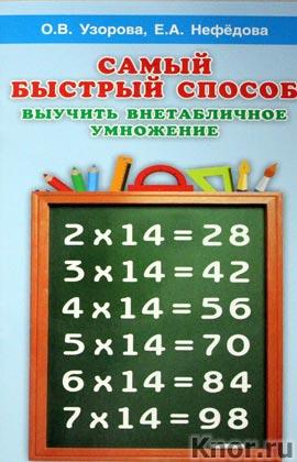 """О.В. Узорова, Е.А. Нефедова """"Самый быстрый способ выучить внетабличное умножение"""""""