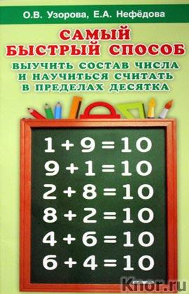 """О.В. Узорова, Е.А. Нефедова """"Самый быстрый способ выучить состав числа и научится считать в пределах десятка"""""""