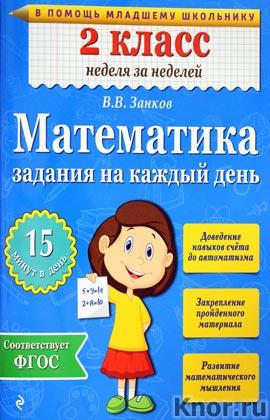 """В.В. Занков """"Математика. 2 класс. Задания на каждый день"""" Серия """"В помощь младшему школьнику. Неделя за неделей"""""""