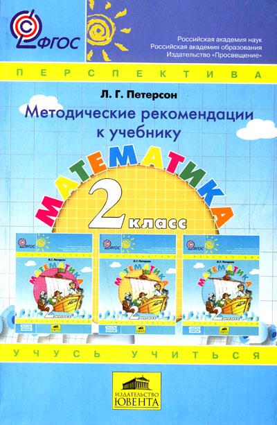"Л.Г. Петерсон ""Методические рекомендации к учебнику. Математика. 2 класс"""