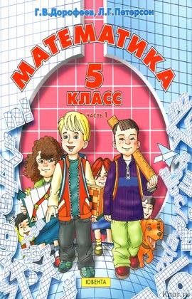 """Г.В. Дорофеев, Л.Г. Петерсон """"Математика. 5 класс. Учебник"""" 2 части (2 книги)"""