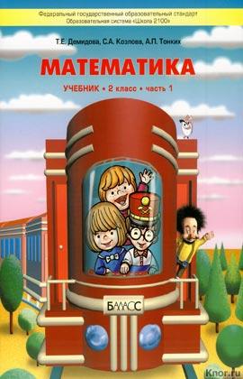 """Т.Е. Демидова, С.А. Козлова, А.П. Тонких """"Математика. Учебник для 2-го класса в 3-х частях"""" (3 книги)"""