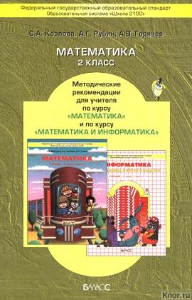 """С.А. Козлова, А.Г. Рубин, А.В. Горячев """"Математика. 2 класс. Методические рекомендации для учителя по курсу математики с элементами информатики"""""""