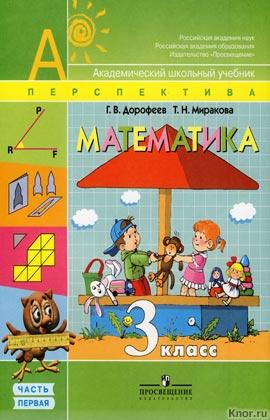 """Г.В. Дорофеев, Т.Н. Миракова """"Математика. 3 класс. Учебник для общеобразовательных учреждений. В 2-х частях"""" 2 книги + CD-диск. Серия """"Перспектива"""""""