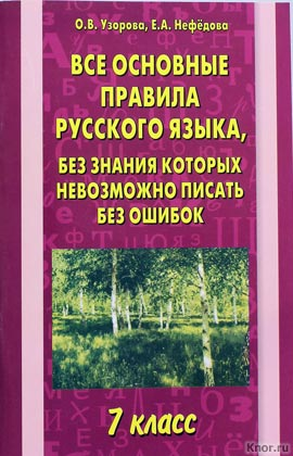 """Е.А. Нефедова, О.В. Узорова """"Все основные правила русского языка, без знания которых невозможно писать без ошибок. 7 класс"""""""