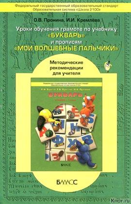 """О.В. Пронина, И.И. Кремлева """"Уроки обучения грамоте по учебнику """"Букварь"""" и прописям """"Мои волшебные пальчики"""". Методические рекомендации для учителя"""""""