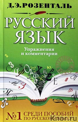 """Д.Э. Розенталь """"Русский язык. Упражнения и комментарии"""""""