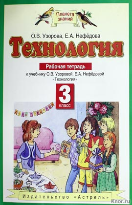 "О.В. Узорова, Е.А. Нефедова ""Технология. Рабочая тетрадь. 3 класс"" Серия ""Планета знаний"""