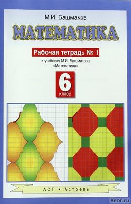 """М.И. Башмаков """"Математика. 6 класс. Рабочая тетрадь. В 2-х частях. Часть 1"""" Серия """"Планета знаний"""""""