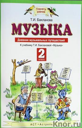 """Т.И. Бакланова """"Музыка. 2 класс. Дневник музыкальных путешествий"""""""