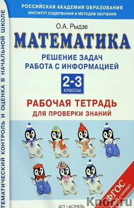 """О.А. Рыдзе """"Математика. Решение задач. Работа с информацией. Рабочая тетрадь для проверки знаний. 2-3 классы"""""""