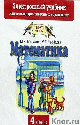 "CD-диск. М.И. Башмаков, М.Г. Нефедова ""Математика. Электронный учебник. 4 класс"" Серия ""Планета знаний"""