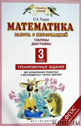 """О.А. Рыдзе, Т.С. Позднева """"Математика. Работа с информацией: Таблицы, диаграммы. 3 класс"""" Серия """"Планета знаний"""""""