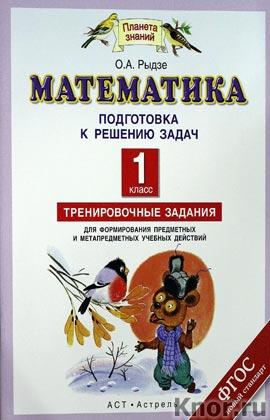 "О.А. Рыдзе ""Математика. Подготовка к изучению задач. 1 класс"" Серия ""Планета знаний"""