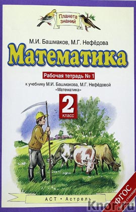 "М.И. Башмаков, М.Г. Нефедова ""Математика. 2 класс. Рабочая тетрадь N 1"" Серия ""Планета знаний"""