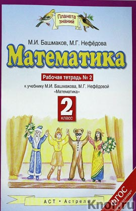 "М.И. Башмаков, М.Г. Нефедова ""Математика. 2 класс. Рабочая тетрадь N 2"" Серия ""Планета знаний"""