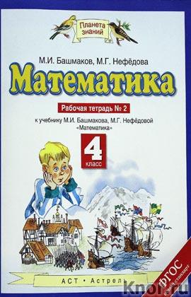 "М.И. Башмаков, М.Г. Нефедова ""Математика. 4 класс. Рабочая тетрадь N2"" Серия ""Планета знаний"""