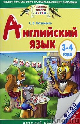 """С.В. Литвиненко """"Английский язык детям. Детский сад. 3-4 года. Практическое пособие для детей и их родителей"""""""