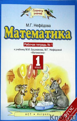 "М.Г. Нефедова ""Математика. 1 класс. Рабочая тетрадь N1"" Серия ""Планета знаний"""