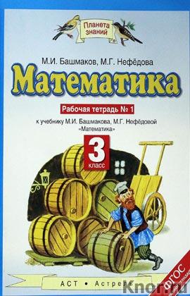 "М.И. Башмаков, М.Г. Нефедова ""Математика. 3 класс. Рабочая тетрадь N1"" Серия ""Планета знаний"""