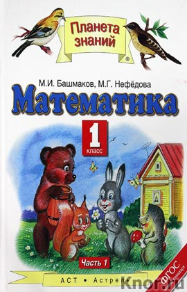 "М.И. Башмаков, М.Г. Нефедова ""Математика. 1 класс. Часть 1"" Серия ""Планета знаний"""