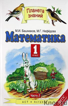 "М.И. Башмаков, М.Г. Нефедова ""Математика. 1 класс. Часть 2"" Серия ""Планета знаний"""