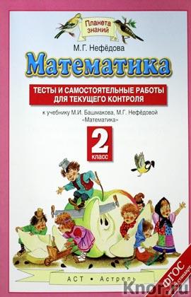 """М.Г Нефедова """"Математика. 2 класс. Тесты и самостоятельные работы для текущего контроля"""" Серия """"Планета знаний"""""""