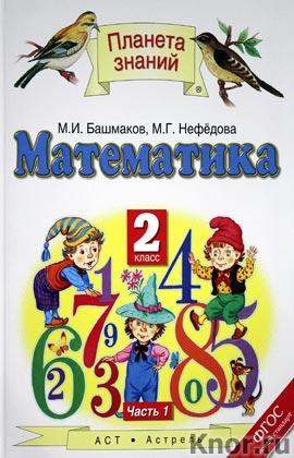 "М.И. Башмаков, М.Г. Нефедова ""Математика. 2 класс. Часть 1"" Серия ""Планета знаний"""