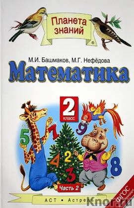 "М.И. Башмаков, М.Г. Нефедова ""Математика. 2 класс. Часть 2"" Серия ""Планета знаний"""