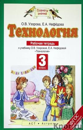 "О.В. Узорова, Е.А. Нефедова ""Технология. 3 класс. Рабочая тетрадь"" Серия ""Планета знаний"""