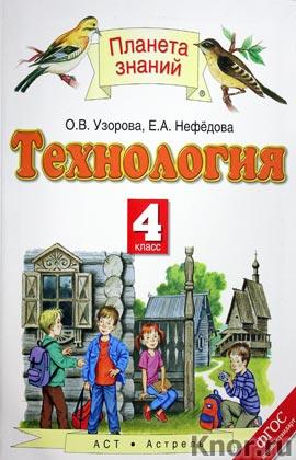 """О.В. Узорова, Е.А. Нефедова """"Технология. 4 класс. Учебник"""" Серия """"Планета знаний"""""""