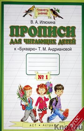 """В.А. Илюхина """"Прописи для читающих детей. 1 класс. В 4 тетрадях. Тетрадь N 1"""" Серия """"Планета знаний"""""""